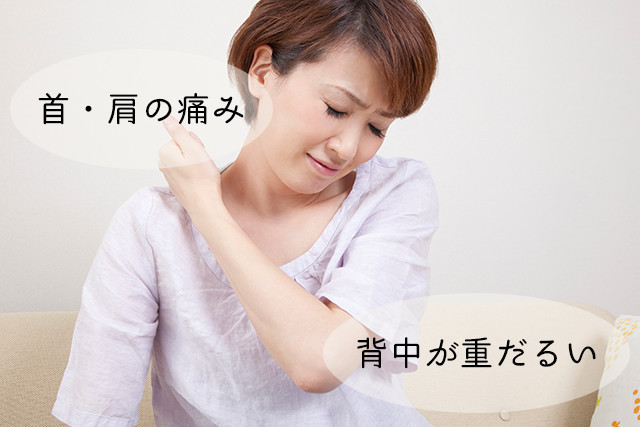 40代女性が首や肩こりが辛く、肩をおさえている画像になります