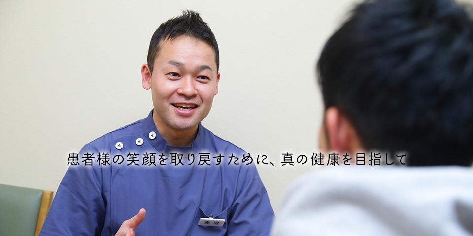 患者様の笑顔を取り戻すために、真の健康を目指して